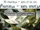 Увидеть фото Франшизы Заработок +в интернете без вложений 34553941 в Ростове-на-Дону