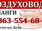 Фото в   Пищевые шланги предлагает Ростовский склад в Ростове-на-Дону 175