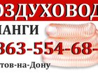 Изображение в   Промышленные шланги. Пищевые шланги предлагает в Ростове-на-Дону 198