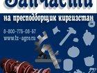 Изображение в   Вязальный аппарат на Киргизстан вы можете в Ростове-на-Дону 33750