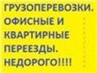 Изображение в Авто Транспорт, грузоперевозки Грузоперевозки автотранспортом ГАЗЕЛЬ без в Ростове-на-Дону 0