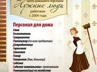 Фотография в   Домашний персонал — это люди, которые дарят в Ростове-на-Дону 4900