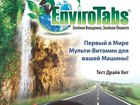 Свежее изображение  Катализатор горения топлива «EnviroTabs»-Первый в Мире Мульти-Витамин для вашей Машины 35519732 в Ростове-на-Дону
