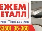 Свежее фото Разные услуги Режем металл в размер, Аксай, Ростов 35633634 в Ростове-на-Дону
