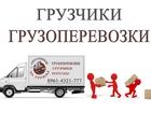 Скачать бесплатно фото  Грузоперевозки Грузчики Переезд 35724405 в Ростове-на-Дону