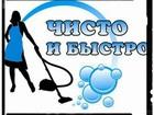 Скачать бесплатно foto  Клининг, Комплексная уборка помещений, 35774766 в Ростове-на-Дону