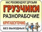 Новое изображение  Погрузо-Разгрузочные Работы-Опытные Грузчики 24/7 35824236 в Ростове-на-Дону