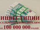 Просмотреть фото  Инвестиции сельхозпроизводителям 36591959 в Ростове-на-Дону