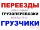 Фото в Авто Транспорт, грузоперевозки Грузоперевозки автотранспортом ГАЗЕЛЬ без в Ростове-на-Дону 0
