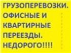 Просмотреть фотографию Транспорт, грузоперевозки Грузоперевозки автотранспортом ГАЗЕЛЬ без посредников т, 8928-121-49-80, 8918- 525-75-00, 36629675 в Ростове-на-Дону