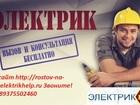 Фото в   ЭЛЕКТРОМОНТАЖНЫЕ РАБОТЫ - УСЛУГИ ЭЛЕКТРИКА, в Ростове-на-Дону 0
