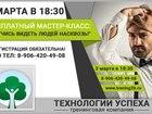 Смотреть foto  3 марта Мастер класс Научись видеть людей насквозь 38467740 в Ростове-на-Дону
