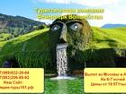 Просмотреть фото Разное Предложения по туризму и отдыху, 38520458 в Ростове-на-Дону