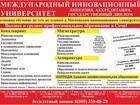 Новое изображение  Магистратура в Сочи 38544278 в Ростове-на-Дону