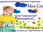 Просмотреть фотографию Услуги няни Требуется няня для девочки 2 лет, Р-н ЗЖМ 38631267 в Ростове-на-Дону