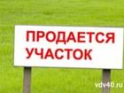Скачать бесплатно изображение  Земельный участок земля с газом Кокшаровская Богородск 39467657 в Богородске