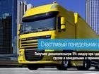 Свежее фотографию Разное Перевозка грузов со скидкой 5 c Карго 39637447 в Ростове-на-Дону