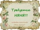 Скачать бесплатно фотографию Помощь по дому Требуется няня к ребенку 3 месяцев, Район: Ростовского моря, 59354794 в Ростове-на-Дону