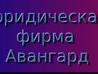 Скачать бесплатно изображение  Ведение дел в арбитражных судах и судах общей юрисдикции 63986025 в Ростове-на-Дону