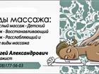 Увидеть foto Массаж услуги массажиста для красоты и здоровья Вашего тела 66463453 в Ростове-на-Дону