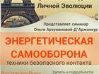 Просмотреть изображение  Парижская Академия Личной Эволюции 67709386 в Ростове-на-Дону