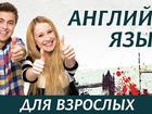 Просмотреть изображение Курсы, тренинги, семинары Обучение,курсы английского языка,английский для взрослых 81433894 в Ростове-на-Дону