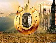 Продажа шин и дисков - Золотая подкова, шинный центр Компания «Золотая подкова»