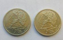Монета Пушкин 1999 г