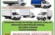 Грузоперевозки автотранспортом газель без посредников