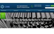 Металлопрокат по всей России