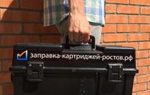 Заправка картриджей в Ростове-на-Дону
