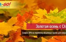 Внимание Акция Золотая осень c сar-go
