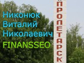 Скачать foto Заработок на форекс (forex) Требуются удалённые сотрудники(помощники) 33599063 в Ростове-на-Дону