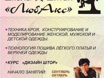 Смотреть фотографию  Набор на обучение безлекальному крою и шитью по методу Любакс 33912460 в Ростове-на-Дону