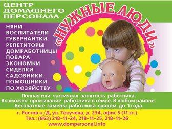 Скачать фото  Домашний персонал - для Вас, Агентство Нужные Люди 34475866 в Ростове-на-Дону
