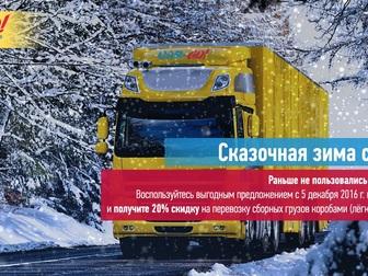 Просмотреть foto Разное Внимание акция СКАЗОЧНАЯ ЗИМА с Карго 37798500 в Ростове-на-Дону