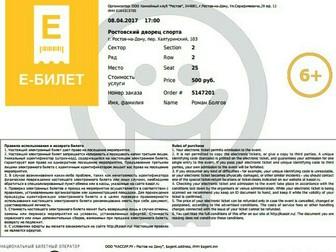 Увидеть изображение  Билеты на хоккей Ростов - Славутич 38854374 в Ростове-на-Дону