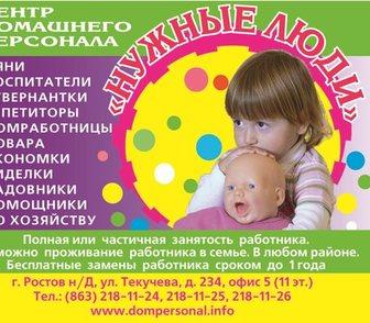 Фото в   Центр по подбору домашнего персонала Нужные в Ростове-на-Дону 4900