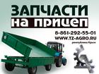 Изображение в   Магазин Тракторные запчасти в Ставрополь в Ростове 475