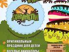 Скачать бесплатно фотографию  Организация праздников для Ваших детей в Веревочных Парках 38907402 в Ростове