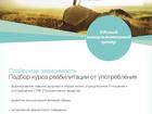 Изображение в   Бесплатный консультации для зависимых и их в Рубцовске 0