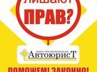 Фото в   «Автоюрист» - узкоспециализированная компания, в Рыбинске 0