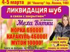Увидеть фото  ШУБЫ! Распродажа от фабрики г, Киров 34706316 в Рыбинске