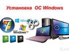 Свежее изображение  Компьютерный мастер на дому за 30 сек 67728137 в Рыбинске