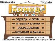 Детский комиссионный магазин Комод Первый в Салехарде детский комиссионный магаз