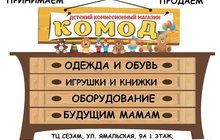 Детский комиссионный магазин Комод