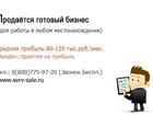 Фотография в   Продаётся сервис размещения рекламы в Интернете. в Самаре 190000
