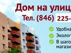 Фотография в Недвижимость Разное Предлагаем к продаже однокомнатную квартиру в Самаре 1168500