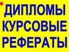 Новое изображение Курсовые, дипломные работы Курсовые, дипломы, отчеты о практике, чертежи 33828135 в Самаре