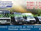 Фото в   Аренда микроавтобусов, минивенов и автобусов в Самаре 700
